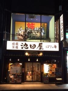 Restaurante em Kawaramachi